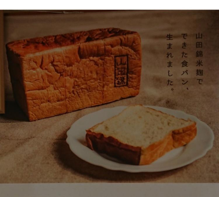 よかたん温泉・無料の足湯がある☆三木吉川の山田錦で作った食パン